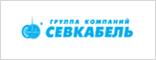 СЕВКАБЕЛЬ, купить электротехническое оборудование, поставка электротехнической продукции